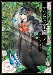 アリスの楽園 分冊版(1)
