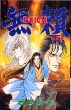 無頼 BURAI  (1-5巻 全巻) 漫画