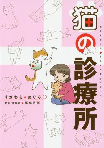 猫の診療所 漫画