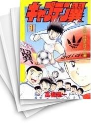 【中古】キャプテン翼 ハードカバーワイド  (1-21巻) 漫画