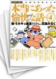 【中古】本当にあった愉快な話 (1-10巻) 漫画