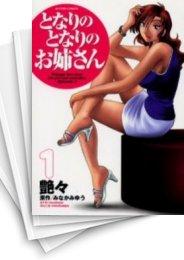 【中古】となりのとなりのお姉さん (1-2巻) 漫画