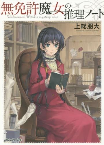 【ライトノベル】無免許魔女の推理ノート (全 漫画