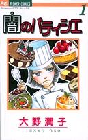 闇のパティシエ (1-2巻 全巻) 漫画