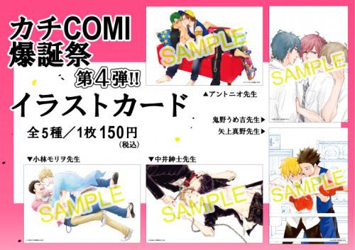 【グッズ】カチCOMI爆誕祭第四弾イラストカード(全5種セット)