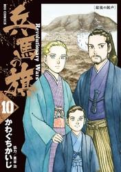 兵馬の旗 10 冊セット全巻 漫画