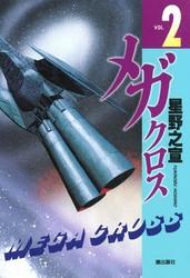 メガクロス 2 冊セット全巻 漫画