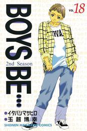 BOYS BE・・・2nd Season(18) 漫画