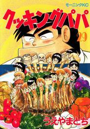 クッキングパパ(29) 漫画