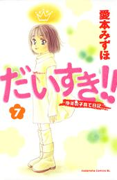 だいすき!!~ゆずの子育て日記~(7) 漫画