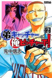 弟キャッチャー俺ピッチャーで!(2) 漫画