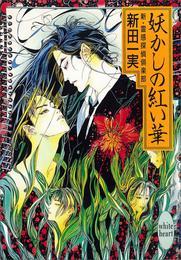 妖かしの紅い華 新・霊感探偵倶楽部(1) 漫画