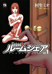 Xenos2 ルームシェア vol.1 漫画