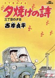 三丁目の夕日 夕焼けの詩(3) 漫画
