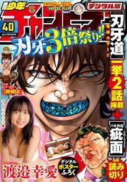 週刊少年チャンピオン2017年40号 漫画
