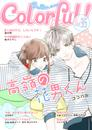 Colorful! vol.35 漫画
