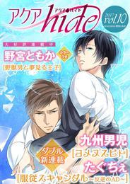 アクアhide vol.10 漫画