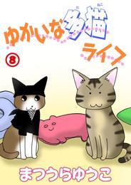 ゆかいな多猫ライフ【分冊版】 9 冊セット 最新刊まで