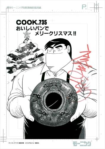 【直筆サイン入り# COOK.735扉絵複製原画付】クッキングパパ 漫画