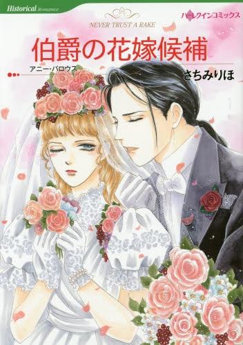 伯爵の花嫁候補 漫画