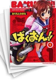 【中古】ばくおん!! (1-10巻) 漫画