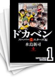 【中古】ドカベン スーパースターズ編 [文庫版] (1-22巻) 漫画