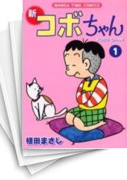 【中古】新コボちゃん (1-39巻) 漫画