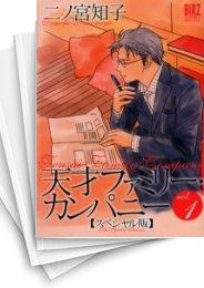 【中古】天才ファミリー・カンパニー [スペシャル版] (1-6巻) 漫画