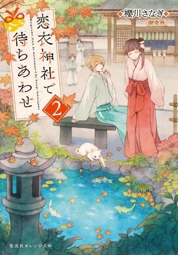 【ライトノベル】恋衣神社で待ちあわせ 漫画