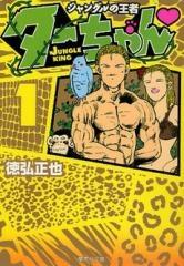 ジャングルの王者ターちゃん [文庫版] 漫画