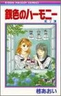 銀色のハーモニー (1-7巻 全巻) 漫画