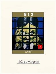813(上) 漫画