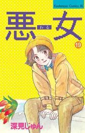 悪女(わる)(19) 漫画