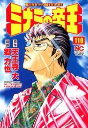 ミナミの帝王 110 漫画