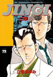 JINGI(仁義) 22 漫画