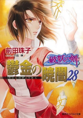 破妖の剣6 鬱金の暁闇 漫画