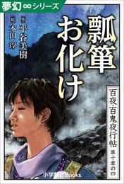 夢幻∞シリーズ 百夜・百鬼夜行帖58 瓢箪お化け 漫画
