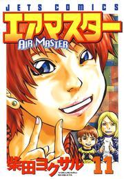 エアマスター 11巻 漫画
