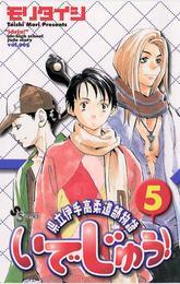 いでじゅう!(5) 漫画