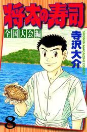 将太の寿司 全国大会編(8) 漫画