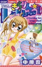 きらりん☆レボリューション(10) 漫画