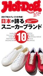 Hot-Dog PRESS (ホットドッグプレス) no.114 日本が誇るスニーカーブランド10 漫画
