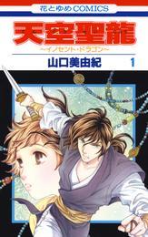 天空聖龍~イノセント・ドラゴン~ 1巻 漫画