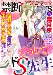 禁断LoversジラしてドS先生 Vol.057 漫画