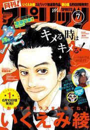 月刊!スピリッツ 2016年7/1号 漫画