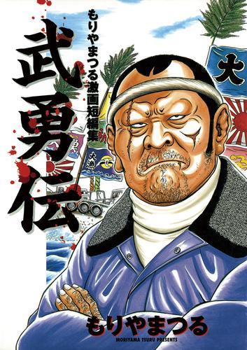 もりやまつる短編集 武勇伝 漫画