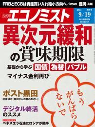 週刊エコノミスト (シュウカンエコノミスト) 2017年09月19日号 漫画