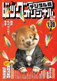 ビッグコミックオリジナル 2017年2号(2017年1月6日発売) 漫画