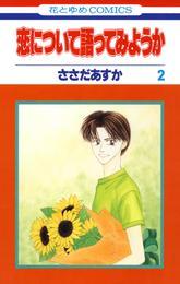 恋について語ってみようか 2巻 漫画