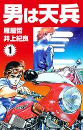 男は天兵(1) 漫画